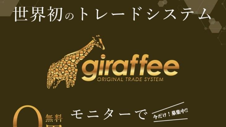 giraffee ( ジラフィー ) 池谷卓人 ( 株式会社SigN )は詐欺?