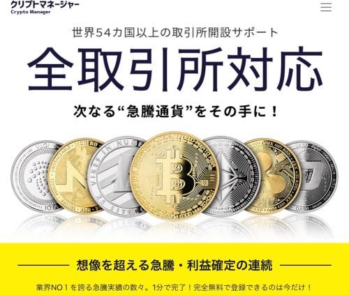 クリプトマネージャー ( Crypto Manager )