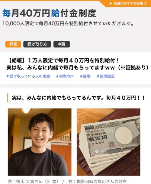生涯安定給付金プロジェクト ( 毎月40万円給付金制度 ) 川本真義
