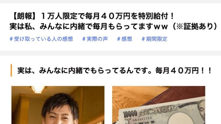 生涯安定給付金プロジェクト ( 毎月40万円給付金制度 )  川本真義 の口コミ・評判