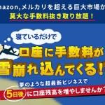 手数料オーナービジネスキャンペーン ( 澤村大地 )の口コミ・評判