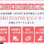 月収125万円在宅ビジネス ( 日給8万円在宅即金ATM )  川本真義 の口コミ