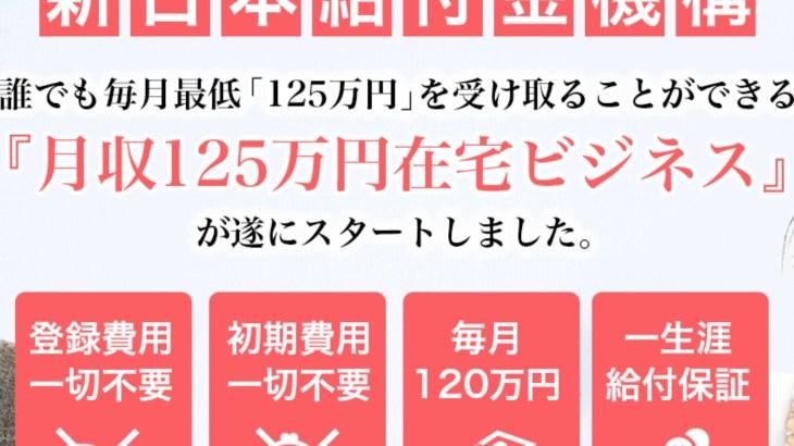 月収125万円在宅ビジネス 日給8万円在宅即金ATM 川本真義