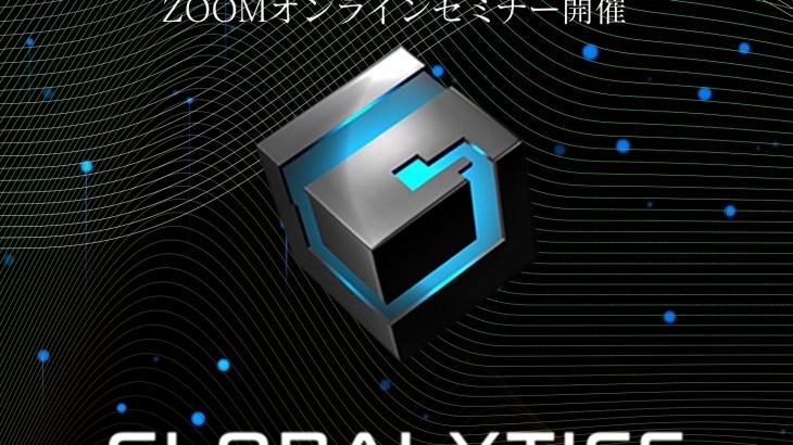 Globaly Tech Research ( GTR ) グローバリティックステックリサーチ