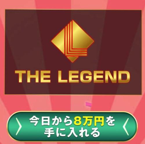 THE LEGEND ( レジェンド ) 神田ひろみ