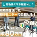 GetPlus ( ゲットプラス )  中澤孝至 スマホ副業 の口コミ・評判
