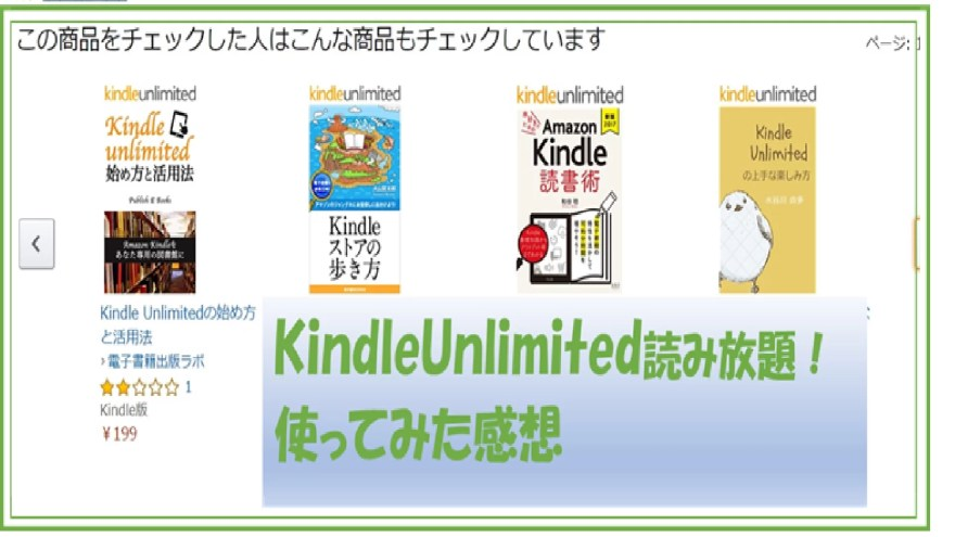 KindleUnlimited タイトル