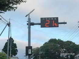 道路標識気温.jpg