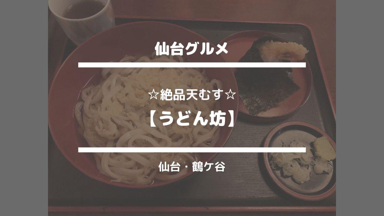 仙台グルメ【☆絶品天むす☆うどん坊】仙台・鶴ケ谷