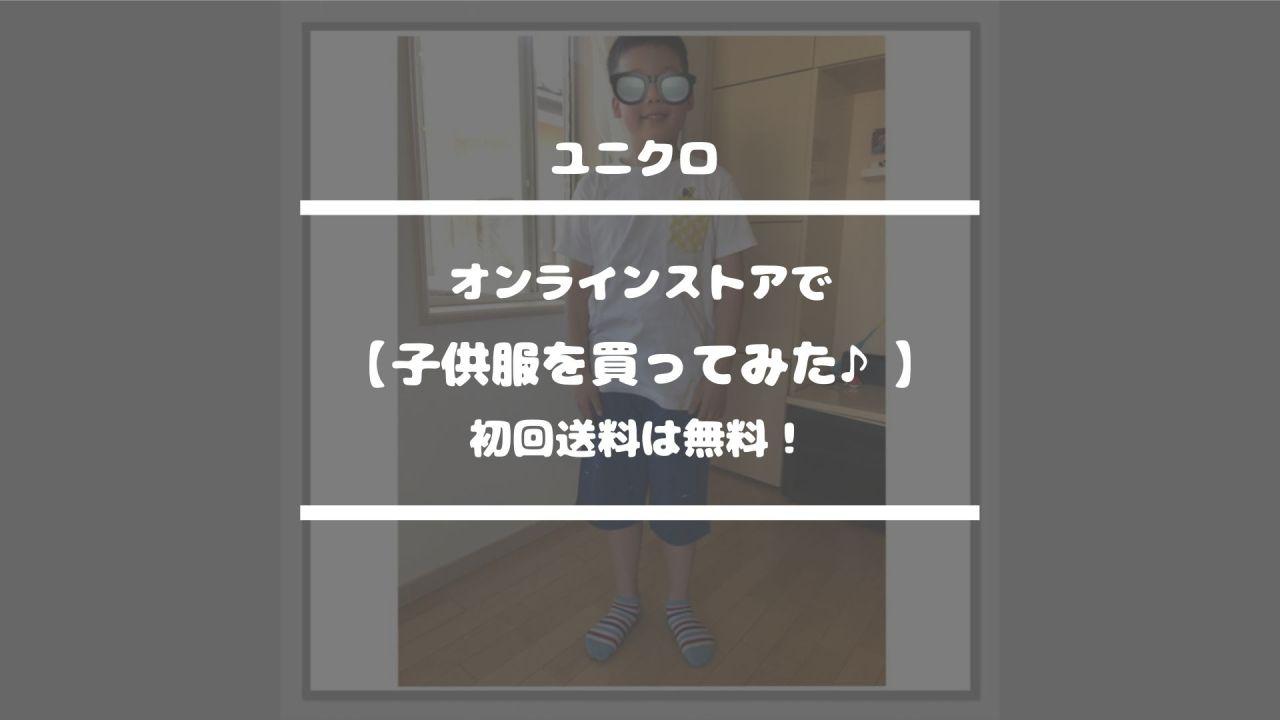 ユニクロ【オンラインストアで子供服を買ってみた♪】初回送料は無料!