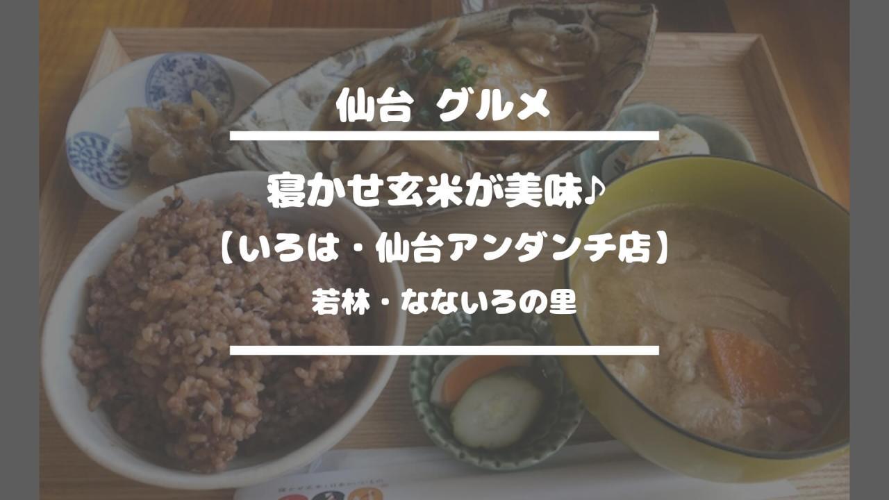 いろは・仙台アンダンチ店