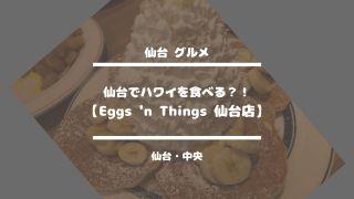 仙台グルメ【仙台でハワイを食べる?!Eggs 'n Things 仙台店】仙台・中央