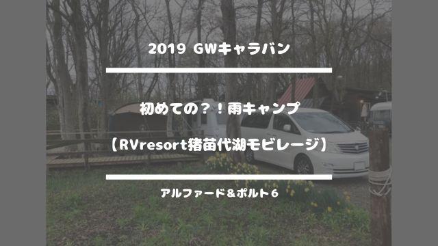 初めての?!雨キャンプ【RVresort猪苗代湖モビレージ】2019 GWキャラバン