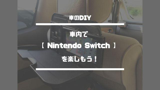 車のDIY【車内でNintendo Switchを楽しもう!】