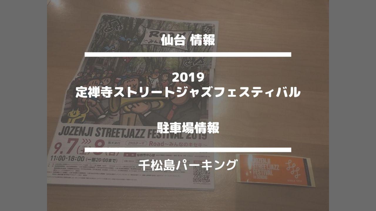 仙台情報【定禅寺ストリートジャズフェスティバル2019・駐車場情報】千松島パーキング
