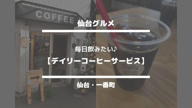 仙台グルメ【毎日飲みたい♪デイリーコーヒーサービス】仙台・一番町