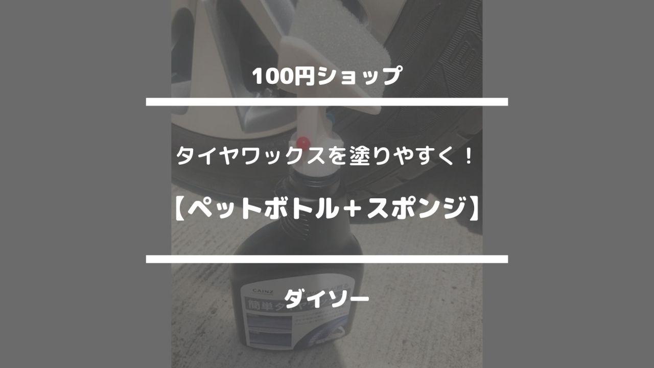 タイヤワックスを塗りやすく!【ペットボトル+スポンジ】ダイソー