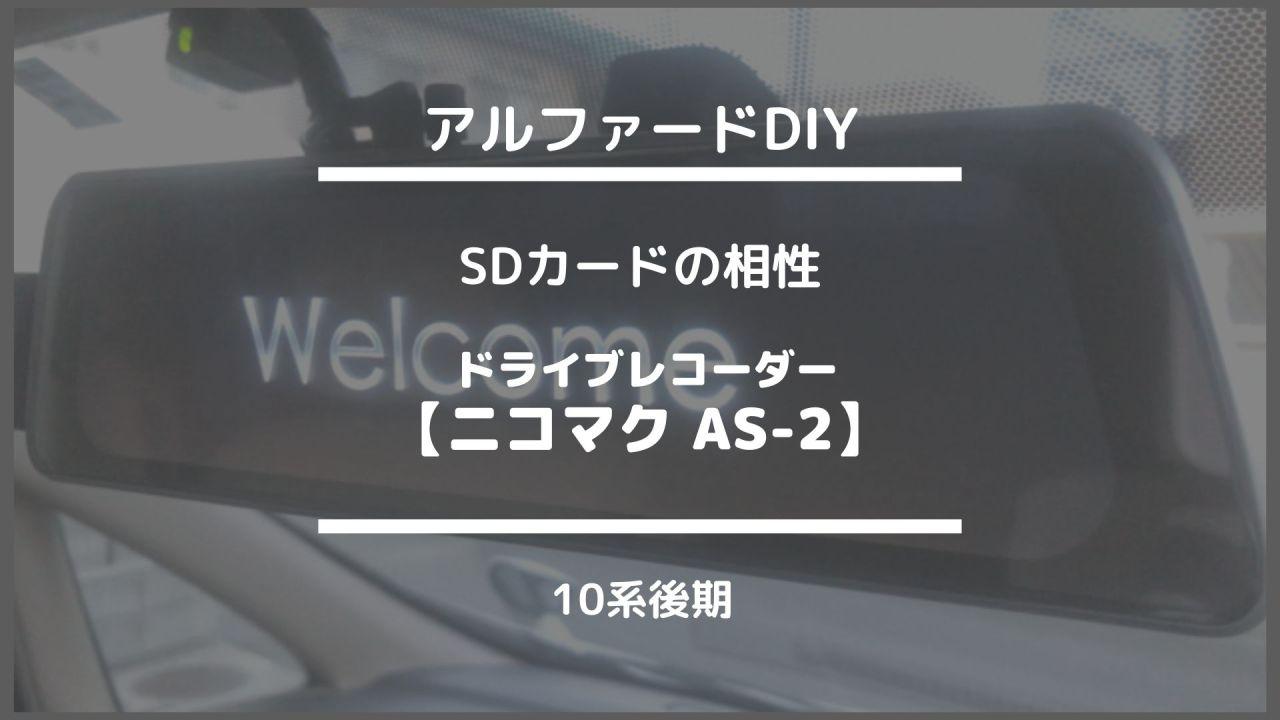 アルファード DIY【ニコマク AS-2 ドライブレコーダー☆SDカードの相性】10系後期