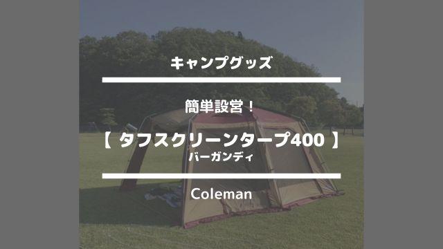 キャンプグッズ【簡単設営!タフスクリーンタープ400バーガンディ】Coleman