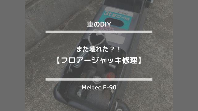 車のDIY【また壊れた?!フロアージャッキ修理】Meltec F-90