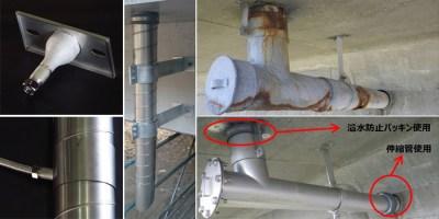 橋梁排水管 補修例