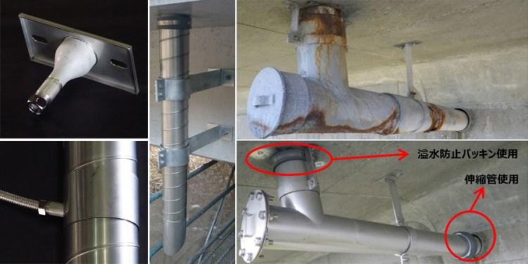 橋梁排水管 補修例 画像