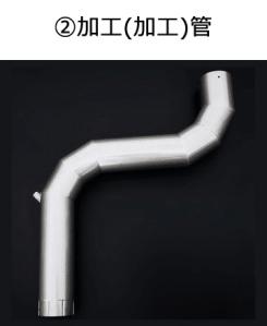 高気密ステンレス排水管 加工管説明写真
