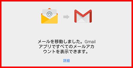 Android 「Eメールアプリ」が使えなくなるなら今のうちにGmailアプリに移行しておこうと思った
