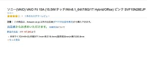 Amazon.co.jp: ソニー(VAIO) VAIO Fit 15A (15.5W_タッチ_Win8.1_64_i7_8G_1T Hybrid_Office) ピンク SVF15N28EJP_ パソコン・周辺機器