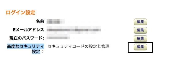 Amazon_co_jpの名前、Eメール、パスワードを変更