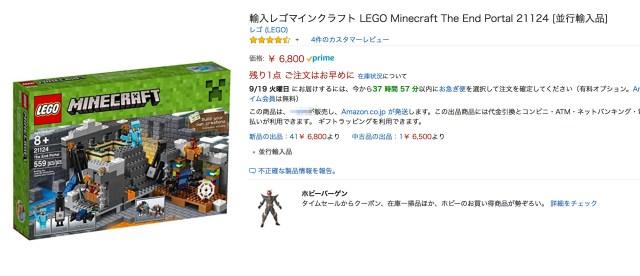 Amazon___輸入レゴマインクラフト_LEGO_Minecraft_The_End_Portal_21124__並行輸入品____ブロック___おもちゃ_通販