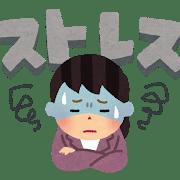 メニエール病の原因のひとつはストレスのイラスト