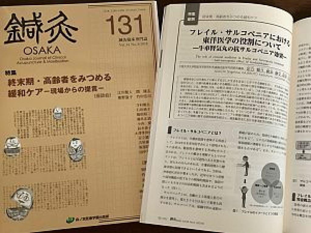鍼灸OSAKA131号