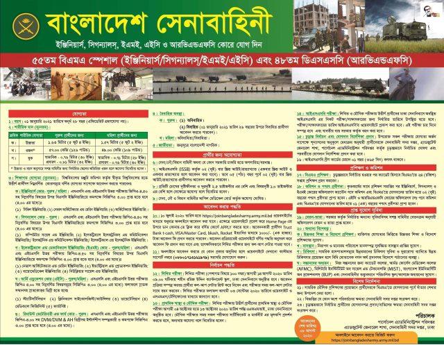 Join Bagladesh Army