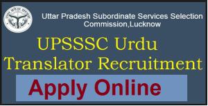 up-urdu-translator-recruitment
