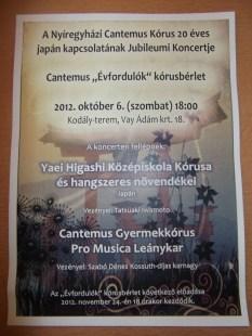 20周年コンサートのプログラム