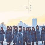欅坂46-不協和音-音源-動画-フル-歌詞-mv-ダンス-4th