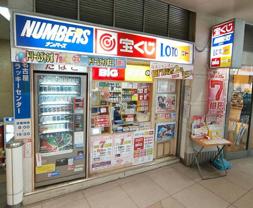 宝くじ売り場 当たる 名古屋