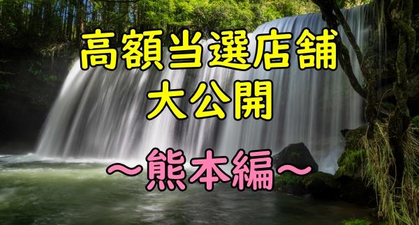 宝くじ売り場 当たる 熊本