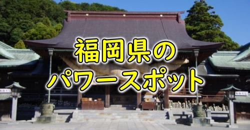 パワースポット 福岡 神社