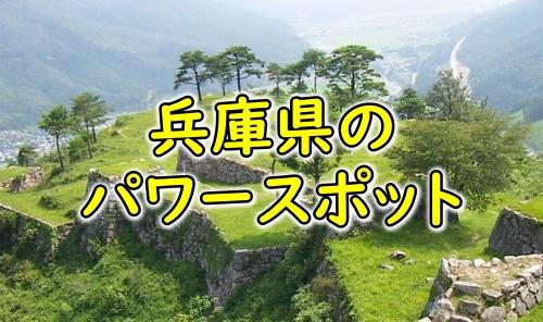 パワースポット 兵庫 神社