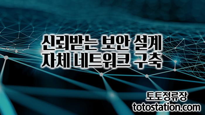 토토검증커뮤니티_2