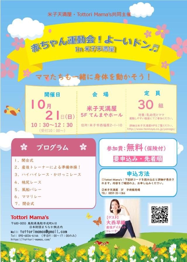 20181021米子天満屋赤ちゃん運動会