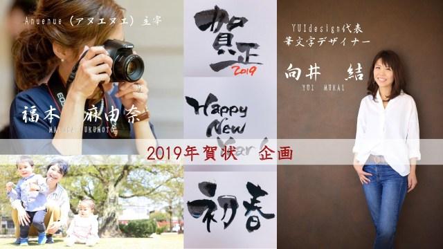 年賀状用撮影会2019-001