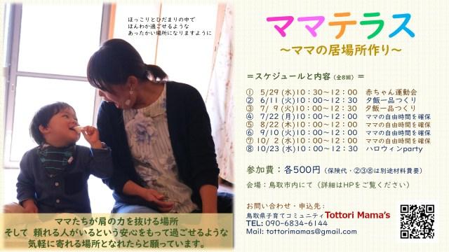 ママテラス チラシ2019鳥取_page-0001