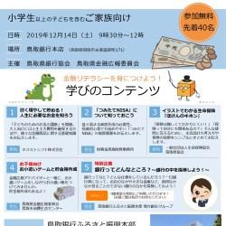 第5回金融セミナー_page-0001