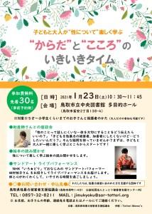 0123チラシ(改) (1)_page-0001