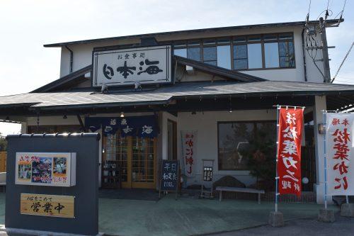 お 食事 処 日本 海