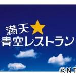 「満天☆青空レストラン」が鳥取市に!デカすぎる肉厚の鳥取椎茸王2月2日(土)放送