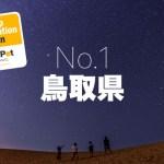 2019年の外国人が訪れるべき日本の観光地ランキングで鳥取県が1位になりました